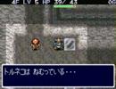 トルネコの大冒険2 剣のダンジョン(GBA版)Part1