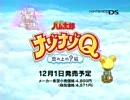とっとこハム太郎 DS第1弾ゲーム CM