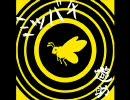 第34位:【ニコニコ最高音質】ミツバチ【上○雄輔】 thumbnail