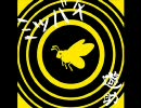 【高音質素材】 ミツバチ OffVocal  320kbps 【上地雄輔】 thumbnail