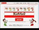 永井先生とトシゆきのランチパックゲーム