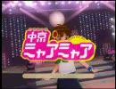 【アイドルマスター】東京ミュウミュウ_OP(リアル嫁による製作指揮)