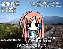 【miki】各駅停車【カバー】