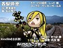 【Lily体験版】各駅停車【カバー】