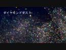 【初音ミクAppend】ダイヤモンドダスト【オリジナル曲】 thumbnail