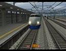 電車でGO!山陽新幹線 0系博多南線579号