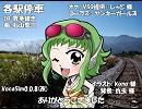 【GUMI】各駅停車【カバー】