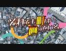 それでも町は廻っている アニメPV 【それ町】 thumbnail