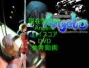 ASSAULT ARMOROID Angelio (エンジェリヲ) DVD告知用デモ