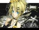 【鏡音リン】 Daybreak /Ver.Rin【なごみPオリジナル】