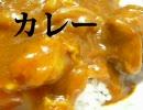 【タジンさんとヒマジンさん】カレー醤でカレー三昧 篇~