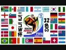 【サッカー替え歌】32色のニコニコW杯(再編集版)