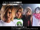 【女々しくて編】8/26ニコニコ大会議2010夏~笑顔のチカラ~ 告知映像 thumbnail