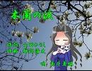 【スターダスト・レビュー】木蘭の涙【南斗夏姫】