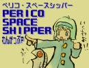 【ニコカラ】 ペリコ・スペースシッパー (