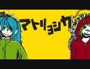 【ニコカラ】マトリョシカ【On Vocal】
