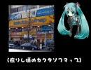 初音ミク - HELLO SOFMAP WORLD rev.011