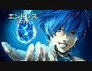 【KAITO】エンドレス - ENDLESS【VOCALOIDカバー】 thumbnail