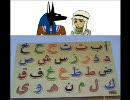 【APヘタリア】アラビア語のアルファベットを練習しよう【アヌビスと】 thumbnail