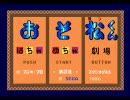 【TAS】おそ松くん はちゃめちゃ劇場(MD) 5:16 thumbnail