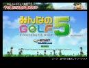 [PS3] みんなのGOLF 今の僕には芝が読めない Vol.01