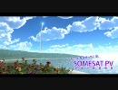 第10位:【第5回MMD杯本選】 ちょっと宇宙行ってくる!SOMESAT PV thumbnail