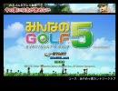 [PS3] みんなのGOLF 今の僕には芝が読めない Vol.02