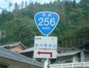 国道256号線を走ってみた その3