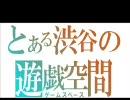 【MHP2G】とある渋谷の遊戯空間-その1【実況】