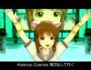アイドルマスター 雪歩 Kosmos, Cosmos(ラジオ音源)