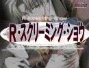 【MAD】 鬼畜眼鏡 「R Screaming Show」(BAD・ED注意)