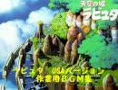 【作業用BGM】ラピュタUSA版 神曲Pick Up-(15曲)