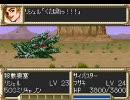 スーパーロボット大戦EX マサキの章をプレイ 第8話2/ 2