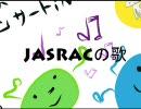 JASRACの歌