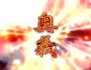 【三国志大戦3】2の覇王覇者ルーパーが大会でどうのこうの 89