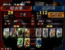 【三国志大戦3】2の覇王覇者ルーパーが大会でどうのこうの 90
