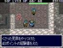 トルネコの大冒険2 剣のダンジョン(GBA版)Part4