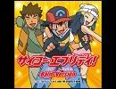 ポケモンDP編、最終OP サイコー・エブリデイ!(Band Version) Full
