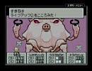 MOTHER3を孤児(みなしご)が初めてやると凄い その30 thumbnail
