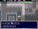 トルネコの大冒険2 剣のダンジョン(GBA版)Part5