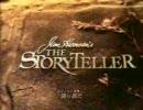 ジム・ヘンソンのストーリーテラー 第3話「最後の一話」 1-2