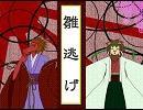 【UTAUカバー】雛逃げ【戯歌ラカン・督臈躬】