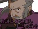 【MUGEN】大乱闘!強以上際限無しトーナメントPart23【強~神クラス】 thumbnail