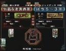 三国志大戦2 大将星 仁義なき青井vsぱちろ~3