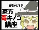 魔理沙と学ぶ東方毒キノコ講座1