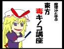 魔理沙と学ぶ東方毒キノコ講座3 thumbnail