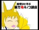 魔理沙と学ぶ東方毒キノコ講座7 thumbnail