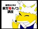 魔理沙と学ぶ東方毒キノコ講座8 thumbnail