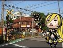 【Lily体験版】特急ロマンスカー【カバー】