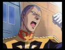 ジオン軍で「フタエノキワミ、アッー!」に吹いたらジオン敗北